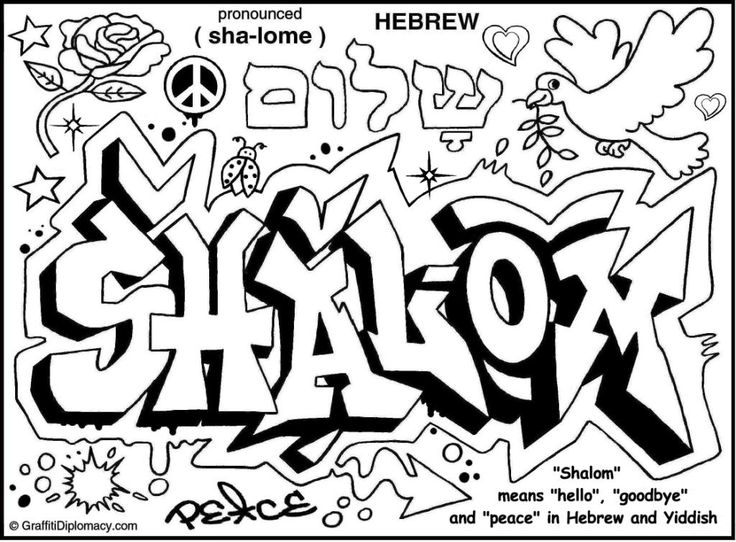 shalom yiddish and hebrew graffiti shalom means peace free graffiti coloring page