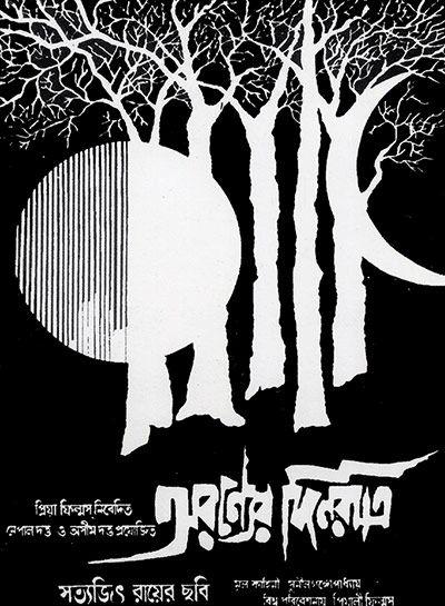 Satyajit Ray's film posters - Creative Review