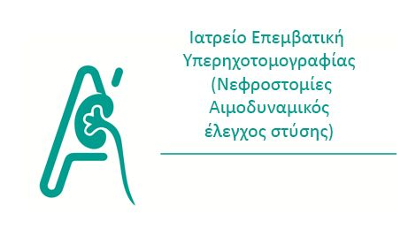 Το Ιατρείο Επεμβατικής Υπερηχοτομογραφίας, πέρα από τον υπερηχοτομογραφικό έλεγχο όλων των οργάνων του γεννητικού και ουροποιητικού συστήματος, εκτελεί και τρεις επεμβατικές διαγωνιστικές εξετάσεις: την κατευθυνόμενη διορθική βιοψία προστάτη, το triplex αγγείων πέους (στυτική δυσλειτουργία) και το triplex σπαρματικών φλεβών όρχι (κιρσοκήλη).  Τέλος, στη Μονάδα εκτελούνται και οι νεφροστομίες σε ασθενείς με απόφραξη του ανώτερου ουροποιητικού.