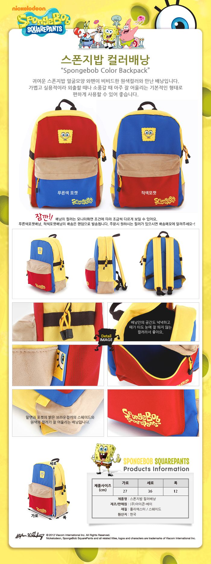 SpongeBob Color Backpack