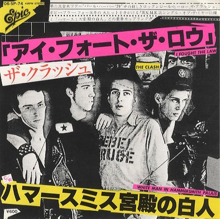 "The Clash - I Fought The Law / White Man in Hammersmith Palais (Japanese 7"")"