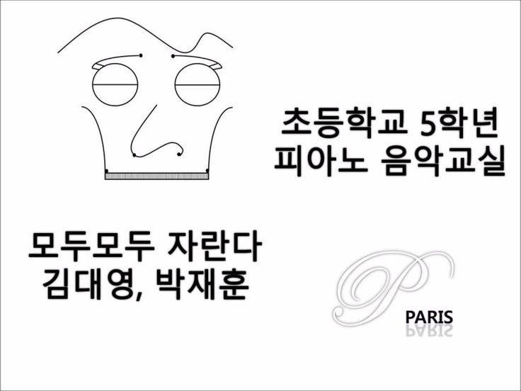 [초등학교 음악 교과서] 모두모두 자란다, 김대영, 박재훈 - [Music textbook] They All Grow Well