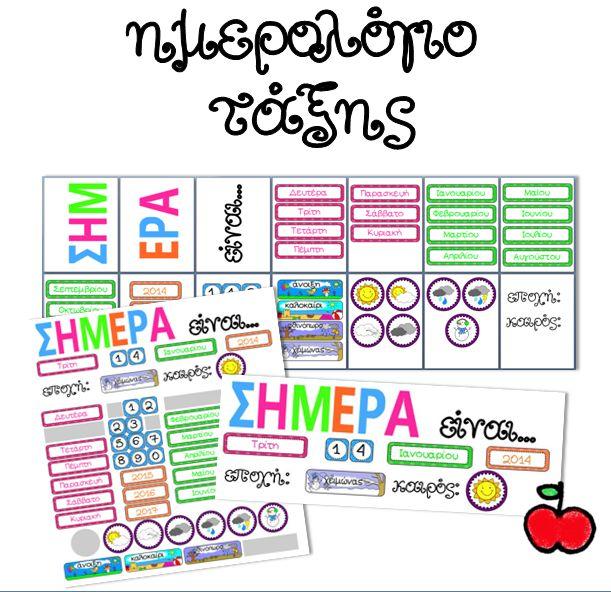 Ιδεες για δασκαλους: Τι μέρα είναι σήμερα; Αφίσα-Ημερολόγιο τάξης