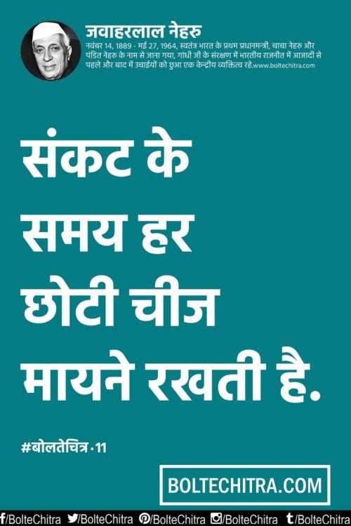 Varsha ritu in hindi essay book