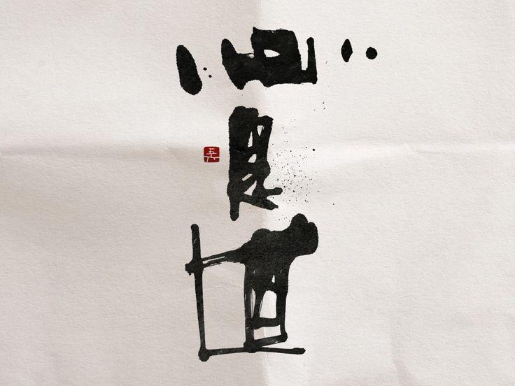 心是道 禅語 禅書 書道作品 zen zenwords calligraphy