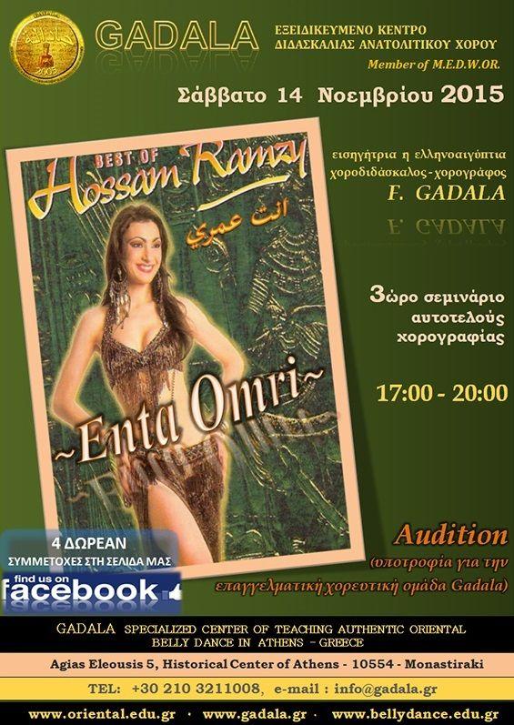 """Σεμινάριο #Oriental Χορού 3ώρο Σεμινάριο Αυτοτελούς Χορογραφίας Τεχνικές Σύγχρονου Χορού Bellydance σε Ορχηστρική Κλασική Μουσική με τη Μέθοδο #GADALA  Μουσική: """"Enta Omri"""" / Hossam Ramzy #AUDITION (υποτροφία για την Επαγγελματική Χορευτική Ομάδα GADALA) www.gadala.gr * 2103211008 * info@gadala.gr"""
