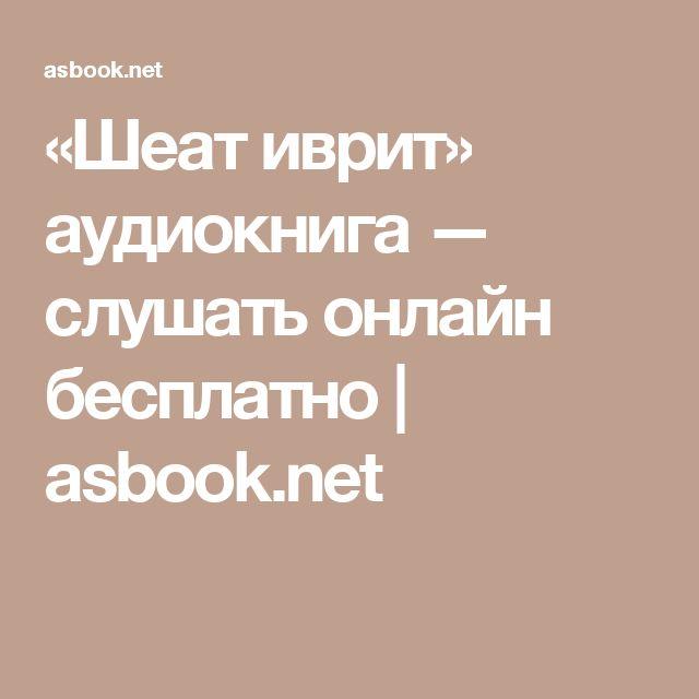 «Шеат иврит» аудиокнига — слушать онлайн бесплатно | asbook.net
