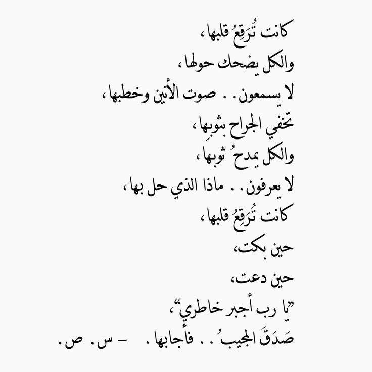كانت ترقع قلبها Words Quotes Arabic Quotes With Translation Talking Quotes