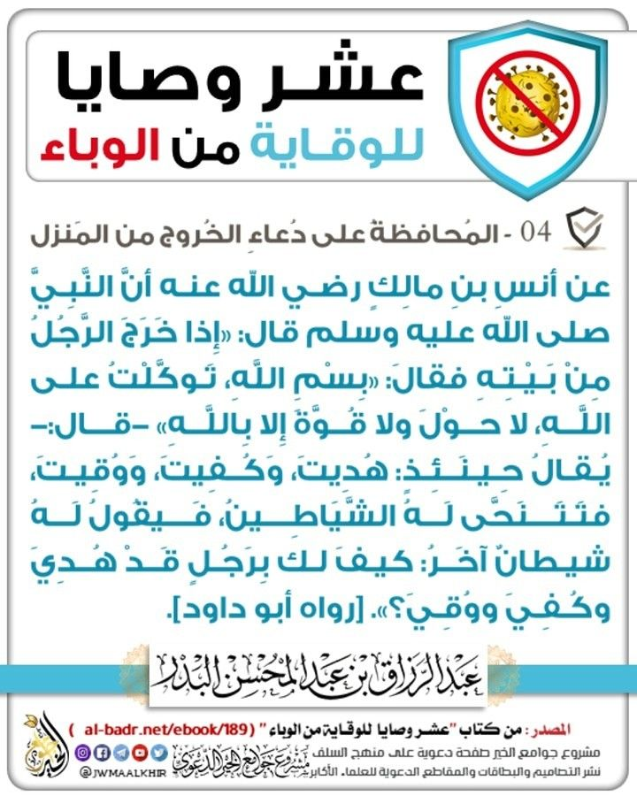 Pin By Khairy On كورونا Corona Ahadith Islamic Quotes Quotes