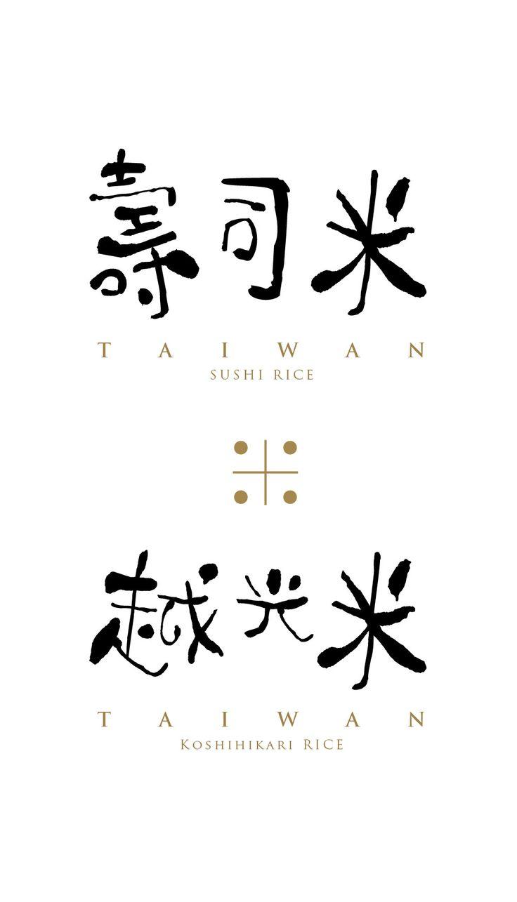 三井選品-米包裝-標準字
