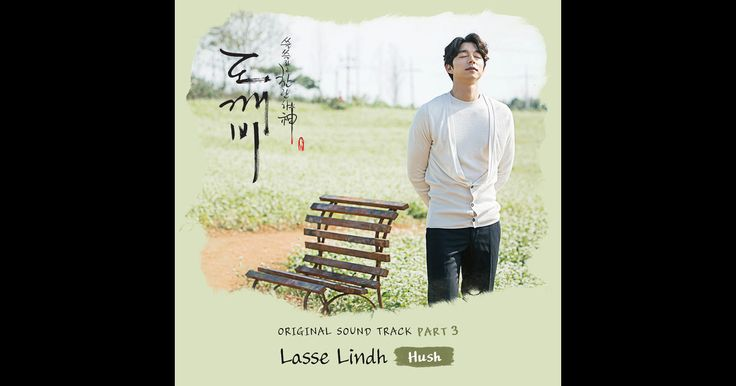"""Hush (From """"Guardian"""" [Original Television Soundtrack], Pt. 3) - Single by Lasse Lindh on Apple Music"""