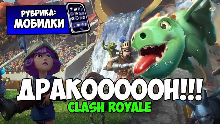 ДРАКОН! ВСПОМИНАЕМ ЧТО К ЧЕМУ - Clash Royale #11
