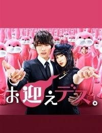 Omukae Desu drama | Watch Omukae Desu drama online in high quality