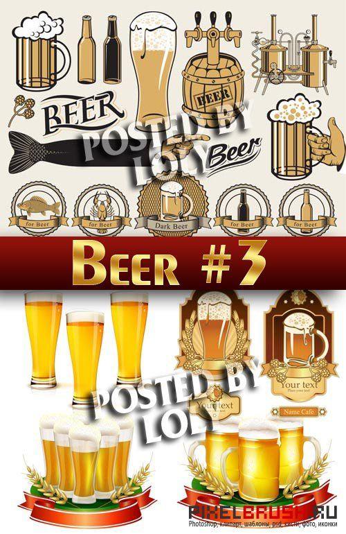 пиво иконки