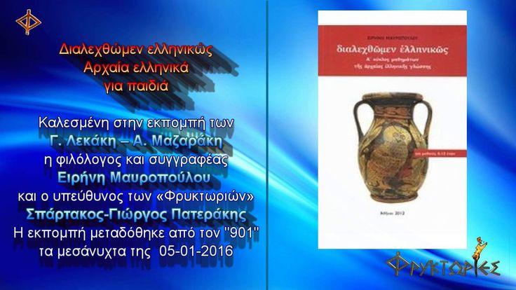 Διαλεχθώμεν Ελληνικώς Αρχαία ελληνικά για παιδιά