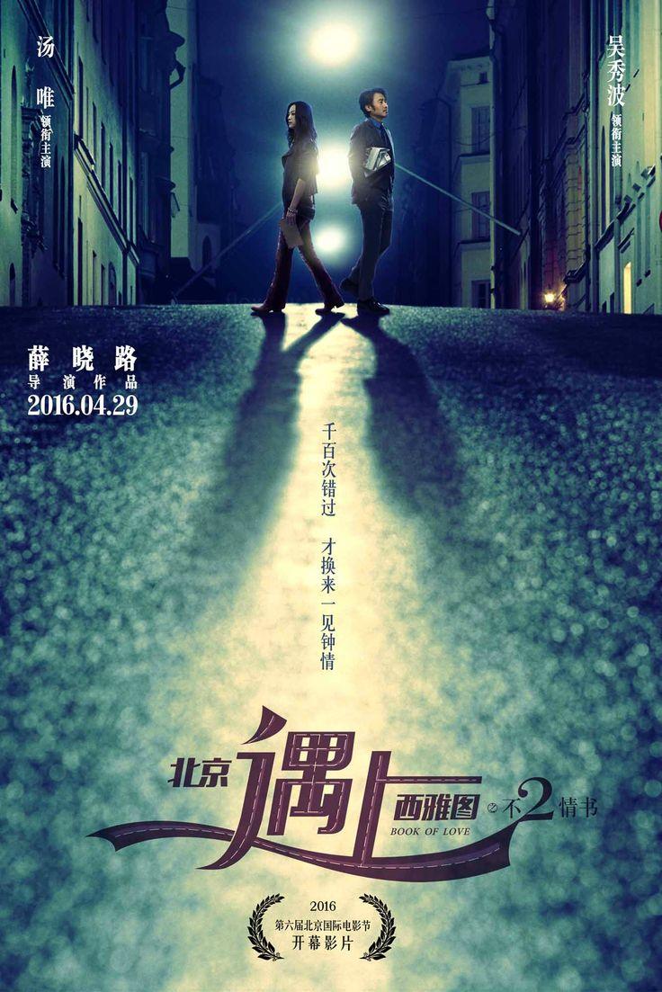 2016.04.29《北京遇上西雅图2之不二情书》海报—