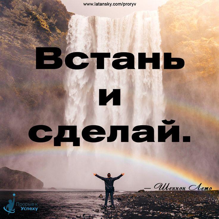 «Встань и сделай» — Шеннон Лето  ПРОРЫВ К УСПЕХУ™ http://www.latansky.com/proryv/