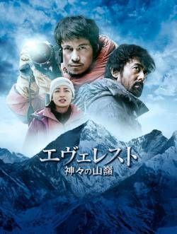 【ネタバレ】映画「エヴェレスト 神々の山嶺」が雑すぎて観客がブチギレ激怒 / 雑すぎる8つのポイント