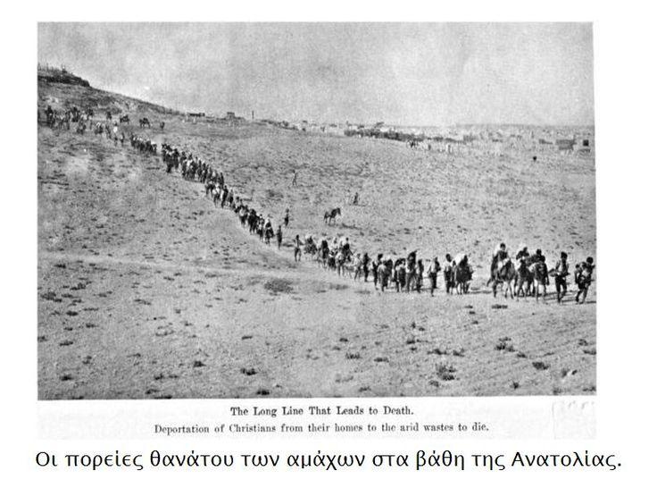 Απόδημος Ελληνισμός, διασπορά - Αναζήτηση Google