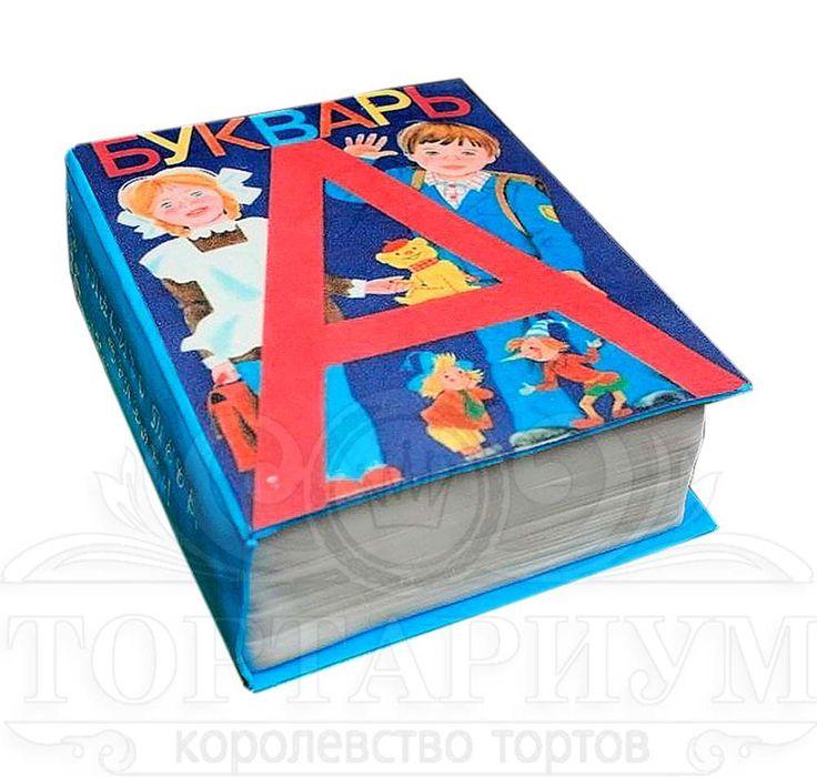 торт букварь: 976 изображений найдено в Яндекс.Картинках