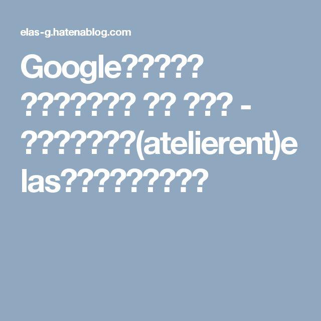 Googleカレンダー 他のカレンダー 同期 したい - アトリエレント(atelierent)elasのアプリ開発奮闘記