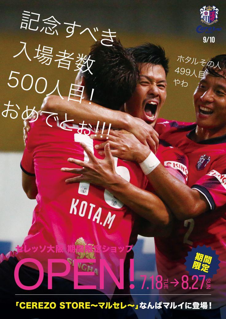 なんばマルイ期間限定ショップ「CEREZO STORE~マルセレ~」告知ポスター展 デザインについて | セレッソ大阪オフィシャルウェブサイト | Cerezo OSAKA