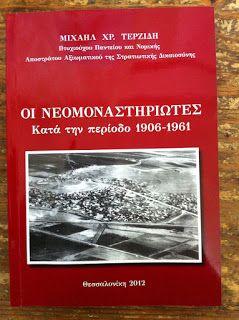 Νέο Βιβλίο για το Νέο Μοναστήρι - neomonastirinews