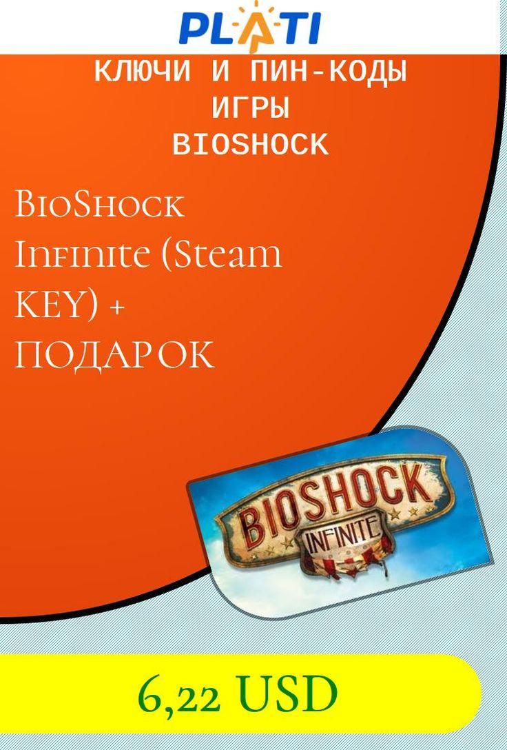 BioShock Infinite (Steam KEY)   ПОДАРОК Ключи и пин-коды Игры BioShock