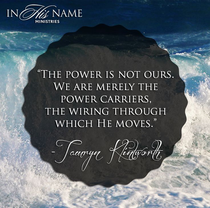 We are only the power carriers.