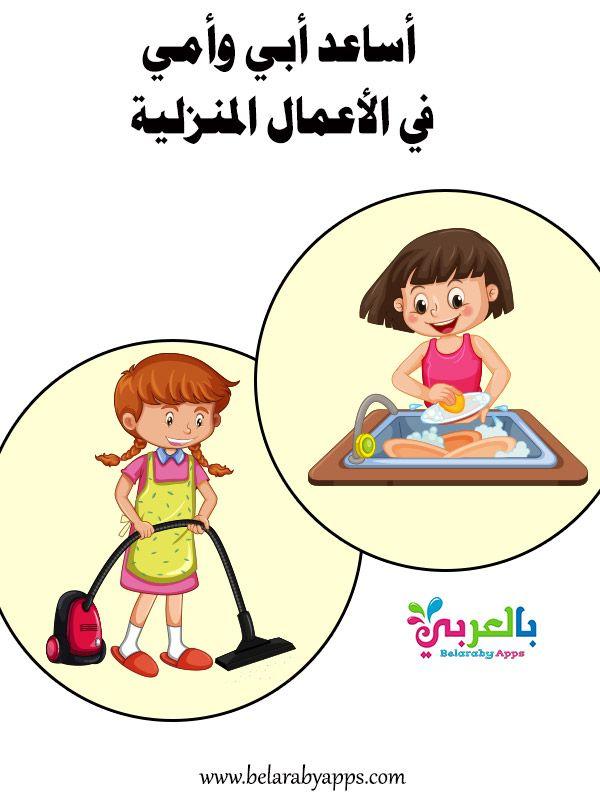 بطاقات ارشادية عن النظافة الشخصية للاطفال عبارات عن النظافة بالعربي نتعلم Islamic Kids Activities Classroom Posters Islam For Kids