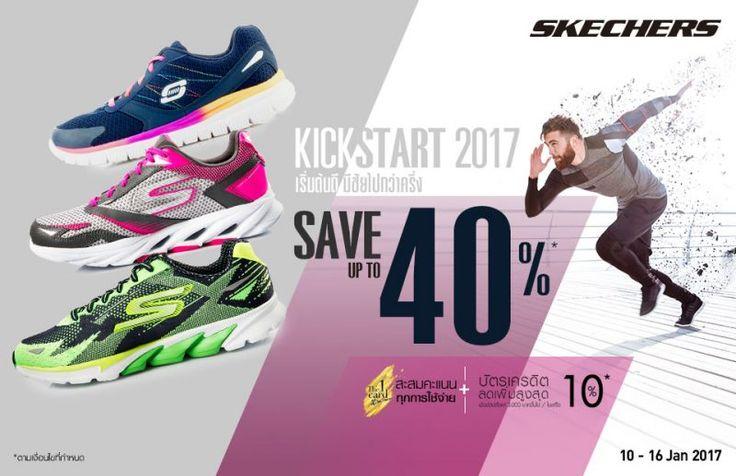 โปรโมชั่น Skechers Kick Start 2017 ลดสูงสุด 40% @Online Shop - http://www.thaipro4u.com/skechers-kick-start-jan-2017/