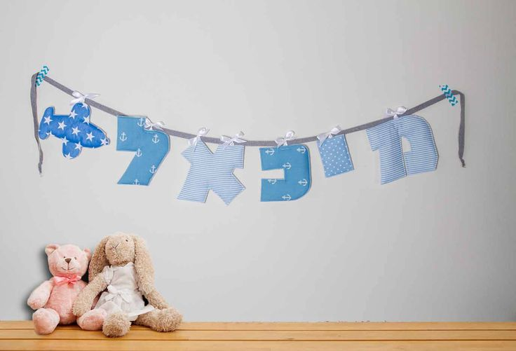 Jewish baby gift, Hebrew name letters, Personalized nursery decor, Baby room letters by BandanaShop on Etsy https://www.etsy.com/listing/194942553/jewish-baby-gift-hebrew-name-letters