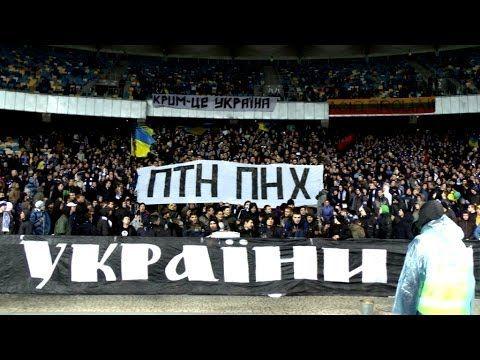 Привет Путину от Ультрас #ДИНАМО - #КИЕВ - *ПТН ПНХ!* #УКРАИНА
