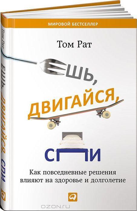 "WORLD and POLITICS: Рецензия: Том Рат, ""Ешь, двигайся, спи"""