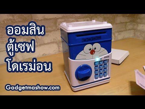 ออมสินตู้เซฟโดเรม่อน http://www.gadgetmashow.com  Fanpage: http://www.facebook.com/GadGetMaShow  Google+: https://plus.google.com/+GadGetMaShow Twitter: https://twitter.com/GadGetMaShow Youtube: https://www.youtube.com/watch?v=DbvE-axu0zA Vimeo: https://vimeo.com/195624558 Dailymotion: http://www.dailymotion.com/doraemontv Instagram: http://instagram.com/gadgetmashow