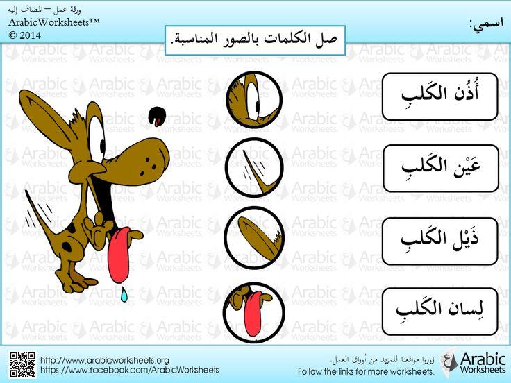 arabic grammar worksheets pinterest. Black Bedroom Furniture Sets. Home Design Ideas