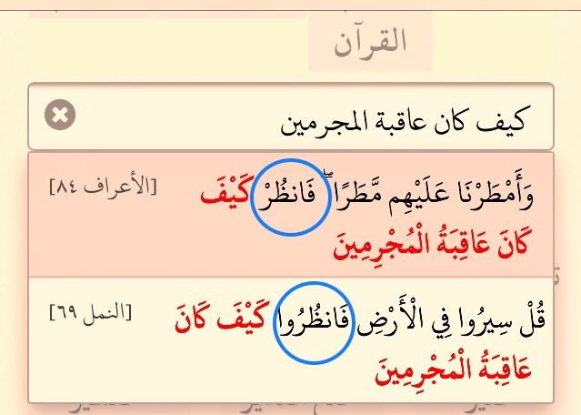 الأعراف ٨٤ فانظر كيف كان عاقبة المجرمين مع النمل ٦٩ فانظروا كيف كان عاقبة المجرمين Quran Verses Verses Holy Quran