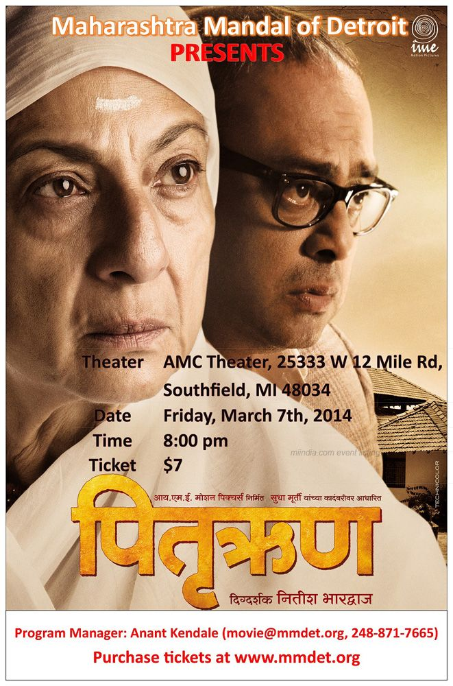 Pitruroon (Marathi Movie) Apr 07
