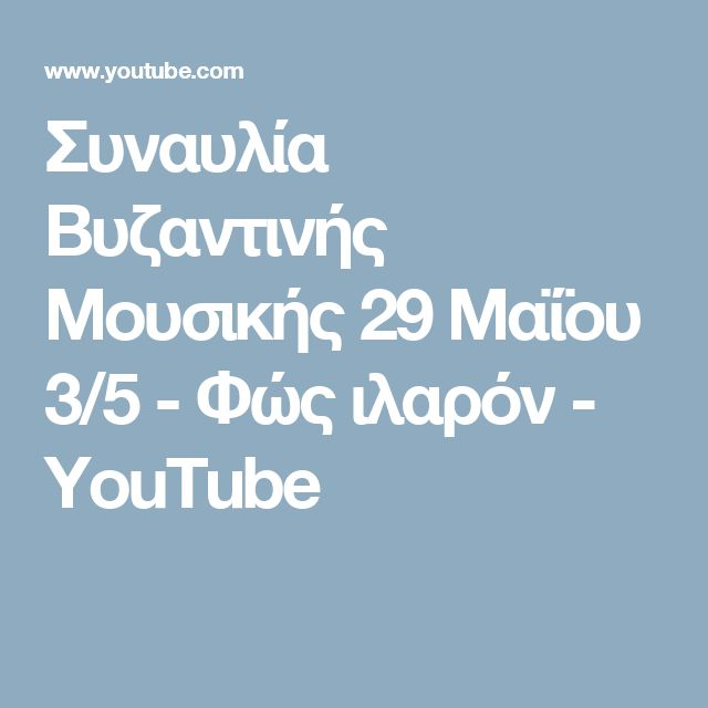 Συναυλία Βυζαντινής Μουσικής 29 Μαΐου 3/5 - Φώς ιλαρόν - YouTube