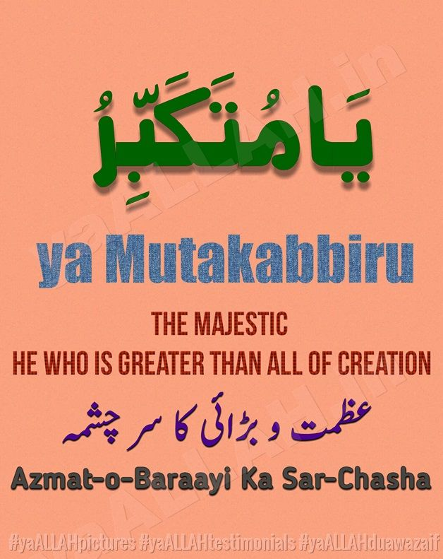 ya mutakabbir, ya mutakabbir benefits, ya mutakabbir meaning