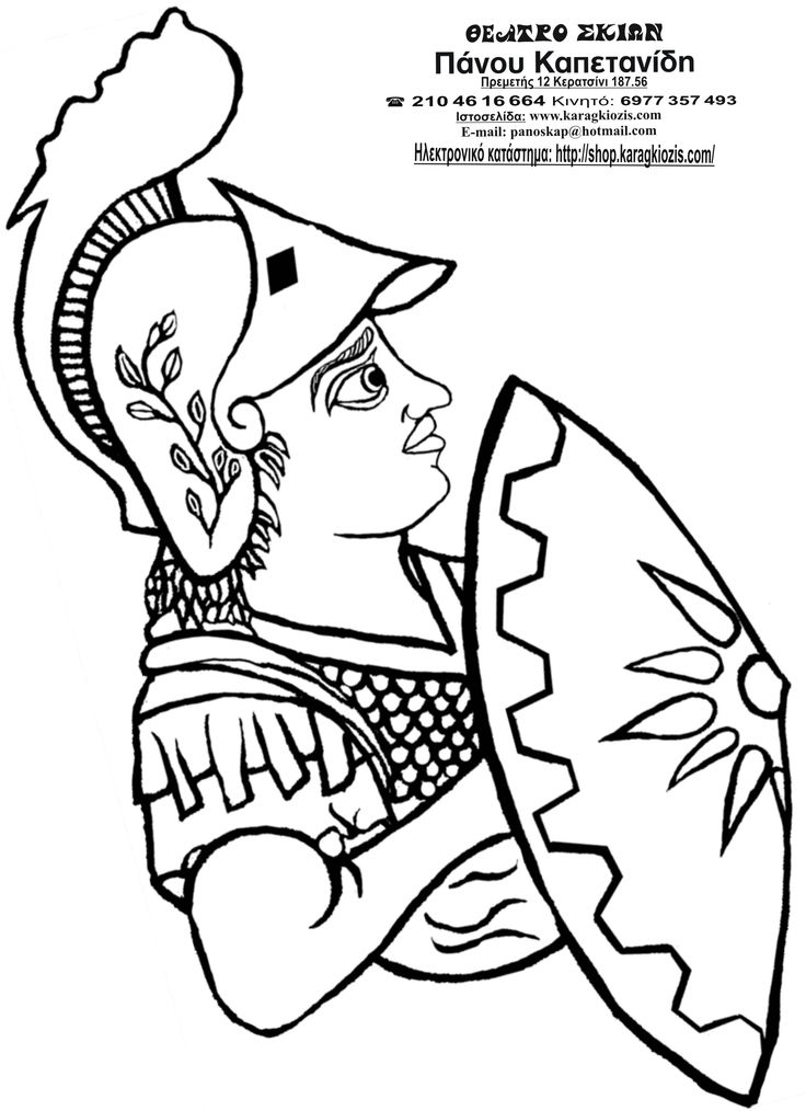 Μέγας Αλέξανδρος (σώμα)