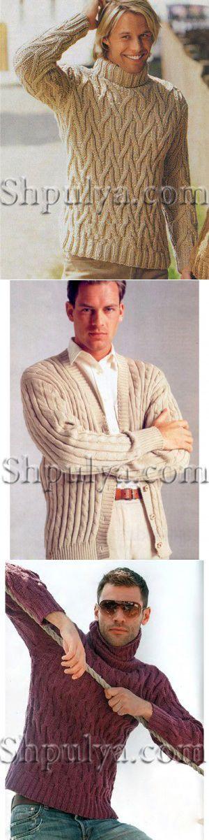 Мужской бежевый свитер с рельефным узором, вязаный спицами — Шпуля - сайт о вязании