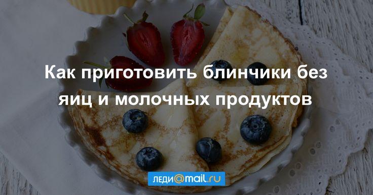 Веганские блинчики - пошаговый рецепт с фото: Без яиц и молочных продуктов. - Леди Mail.Ru
