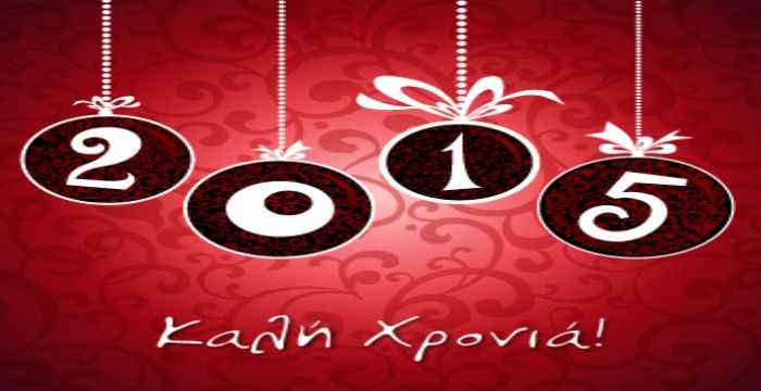 Πρωτοχρονιά 2015 – Καλή Χρονιά