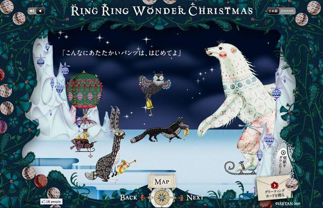 伊勢丹のHTML5クリスマススペシャルコンテンツがすごい