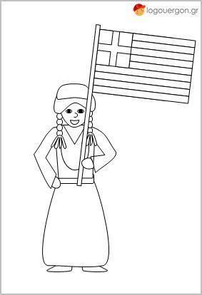Σελίδα ζωγραφικής η σημαιοφόρος στην παρελαση