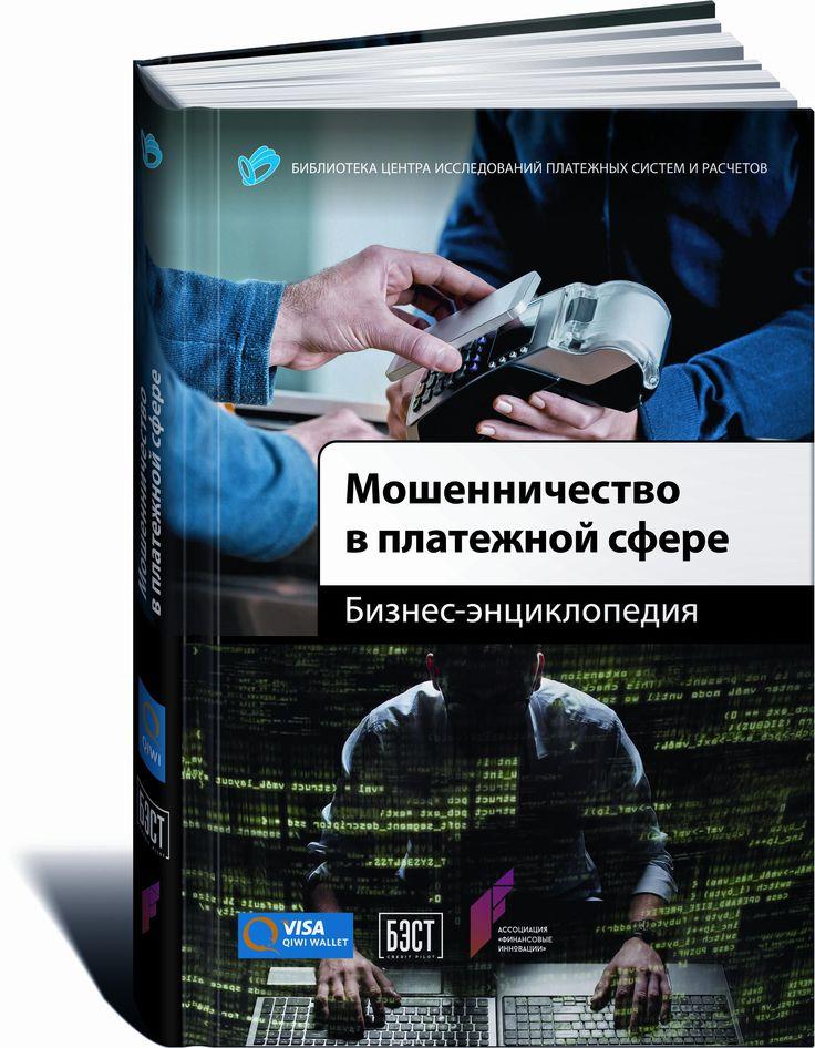 Мошенничество в платежной сфере. Бизнес-энциклопедия » BookBrary.com - Книги для МЕНЯ