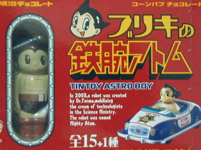 Astro Boy Tetsuwan Atom Sepia Color Mini Tintoy Meiji 2004 Vintage | eBay