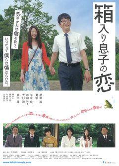 箱入り息子の恋 - Yahoo!映画