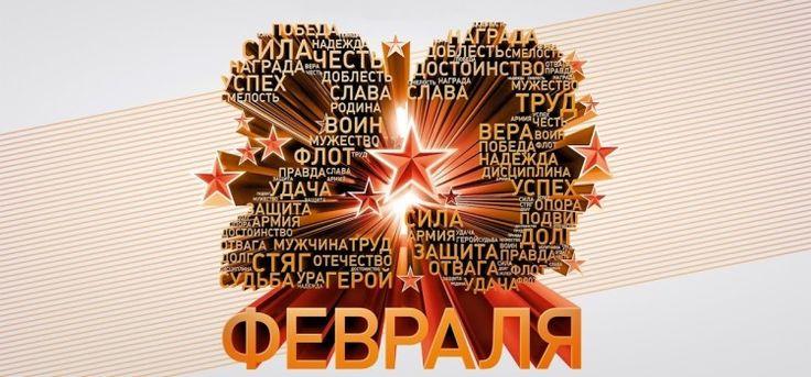 День защитника Отечества. На страже Державы